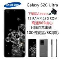 全新未拆Samsung Galaxy S20 Ultra 5G 12/128G G988U高通核心 100倍變焦 1.08億畫速  台灣保固18個月