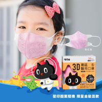【易廷-kuroro聯名款】醫療級 醫用口罩(幼幼3D立體口罩 20入/盒 壓印圖案隨機 MD雙鋼印 國家隊 卜公家族)