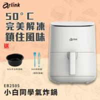 【Arlink】小白同學氣炸鍋-EB2505(玻璃液晶面版/1400W超大火力)