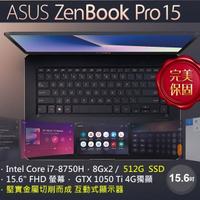 Asus UX580GE-0031 i7 8750 GTX1050Ti詢問區 保證市場最低價  請勿直接下標