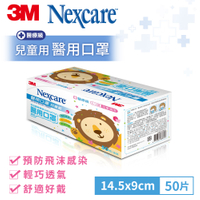 3M 7660C 醫用口罩-50片盒裝(粉藍)兒童適用 ★3M 開學季 ★299起免運