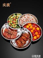 304不銹鋼月亮盤子創意火鍋組合盤團年飯圓桌拼盤餐具網紅配菜盤 樂樂百貨