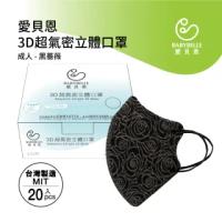 【BABYBELLE 愛貝恩】MIT成人3D超氣密立體口罩-黑壓花(20入)