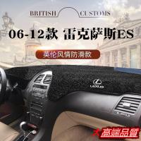 (高端精品)Lexus避光墊 06-12年老款ES避光墊 凌志隔熱墊es240 ES350儀表臺防曬❥精品