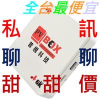 ★私訊超優價★  2021 旗艦款 4G/64G 純淨版『6K畫質』『穩定度最好』『超強語音功能』PVBOX普視電視