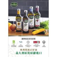 Olitalia 奧利塔 特級初榨橄欖油 葵花油 玄米油 葡萄籽油 1000ML