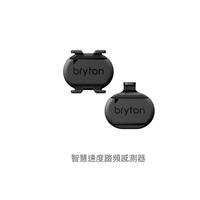 Bryton 原廠 ANT+ / 藍芽 雙模 速度 + 踏頻 感測器 相容 Zwift Garmin Wahoo