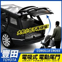 【免費安裝】TOYOTA COROLLA CROSS 電吸式 電動尾門 雙桿 電吸尾門 遙控 感應【禾笙影音館】