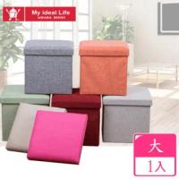 【AWANA】大方形簡約麻布可折疊收納椅凳(四色可選)