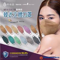 弗綠嘉(聚泰) 醫療級 KF韓式立體口罩10入/盒