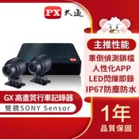 【PX大通】GX系列前後雙錄 機車行車記錄器 雙鏡頭機車行車紀錄器 防水(送16G記憶卡/雙鏡1080P/146度大廣角)
