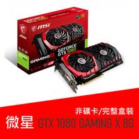 [保內完整盒裝]微星 MSI GeForce GTX 1080 GAMING X 8G 顯示卡/二手完整盒裝