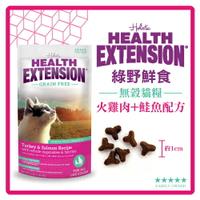 【特價1399元】Health Extension 綠野鮮食 天然無穀貓糧-紅-15LB(6.8KG)【送短效循味無穀貓糧】幼貓 成貓 老貓  (A002B02)