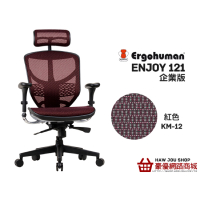 企業最愛 enjoy 121 企業版 人體工學椅 CP值爆表 下標前請先確認庫存
