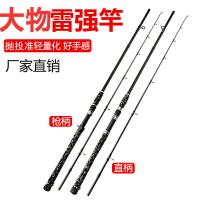 碳素黑魚竿雷強竿 XH輕硬打黑竿槍柄路亞竿插接竿漁具