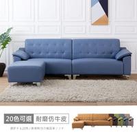 【時尚屋】莫內L型耐磨仿牛皮NAPPA質感沙發FZ8-131(可選色 可訂製 免組裝 免運費 沙發)