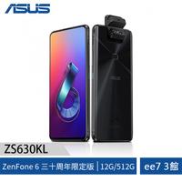 【30周年限定版】ASUS ZenFone 6 ZS630KL (12G/512G)~保固30個月 [ee7-3]