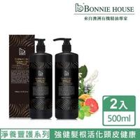 【Bonnie House 植享家】淨養豐護精油洗髮精500ml 二入組