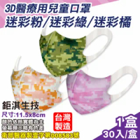 【鉅淇】兒童立體醫療口罩M 迷彩粉/迷彩綠/迷彩橘 30入/盒(台灣製)