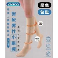 【YASCO 昭惠】醫療漸進式彈性襪x1雙(小腿襪-包趾-黑色)