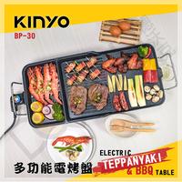 KINYO BP-30多功能電烤盤 5段控溫 鐵板燒 BBQ 烤肉 燒烤 聚餐 SGS合格