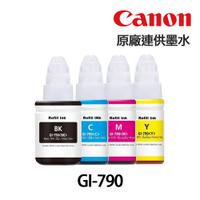 CANON GI-790 原廠裸裝墨水 《GI790 適用 G1010 G2010 G3000 G3010 G4010》