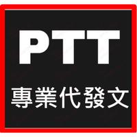 PTT 看板 代發文 推文 寄信 打廣告 推廣文 100次 300次 1000次 帳號 代發P幣