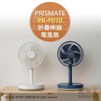 日本代購 空運 PRISMATE PR-F070 折疊 伸縮 電風扇 DC 電扇 USB充電 無線 3段風量 方便收納