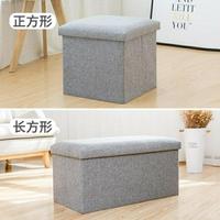 收納凳子儲物凳可坐成人沙發小凳子家用長方形椅收納箱神器換鞋凳