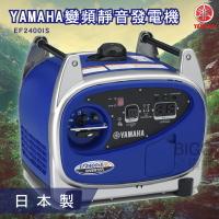 【YAMAHA】變頻靜音發電機 EF2400S 山葉 日本製造 超靜音 小型發電機 方便攜帶 變頻發電機 戶外 露營