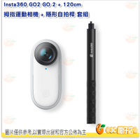 Insta360 GO2 GO 2 + 120cm 隱形自拍桿 套組 拇指運動相機 防水 超廣角 第一人稱視角 公司貨