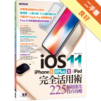 iOS 11+iPhone 8 / 8Plus / X / iPad 完全活用[二手書_良好]11311550072
