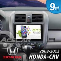【奧斯卡 AceCar】SK-6 9吋 導航 安卓  專用 汽車音響 主機(適用於本田 CRV 08-12年式)