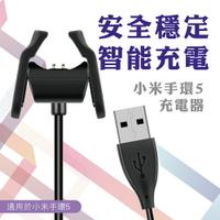 SIKAI 小米手環5 夾式充電線專用款 USB充電線 無須拆卸機芯 一夾即充電 Miwatch5 智能手環充電器