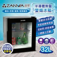 【ZANWA 晶華】半導體無聲變頻冰箱/冷藏箱/小冰箱/紅酒櫃(LD-30STF-A1)