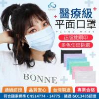 【順易利】「50入」雙鋼印醫療級平面口罩(雙鋼印醫用口罩)