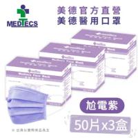 【MEDTECS 美德醫療】美德醫用口罩 尬電紫 50片x3盒(#醫療口罩 #素色口罩 #彩色口罩)