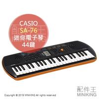 日本代購 空運 CASIO 卡西歐 SA-76 迷你 電子琴 MINI KEYBOARD 44鍵 初學者 兒童鋼琴