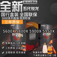 【現貨】AMD銳龍7 5800X 5600X R9 5900X處理器7NM AM4接口CPU全國聯保