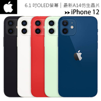 【i12-128G】Apple iPhone 12 6.1吋5G智慧型手機◆可加購原廠20W USB-C充電器$590