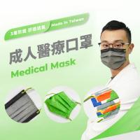 【藥師健生活】計款 成人醫療口罩 50入/盒 沉穩灰 機能綠 撞色款(任選3盒)