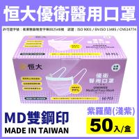 現貨【台灣製造雙鋼印】恒大優衛醫用口罩-紫羅蘭(50入/盒)-成人用《成人口罩、平面口罩、醫療口罩、紫色口罩》