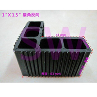 HO004 欄杆接角 1〞X1.5〞 接角反向 23mm * 63mm 可搭配 6106方管 塑膠角 接頭 固定接角