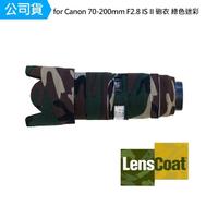 【Lenscoat】for Canon 70-200mm F2.8 IS II 砲衣 綠色迷彩 鏡頭保護罩 鏡頭砲衣 打鳥必備 防碰撞(公司貨)