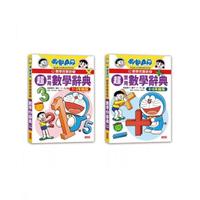 哆啦A夢數學百寶袋套書(1~2冊)【國小低中高年級數學辭典】