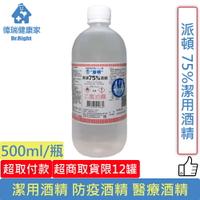 派頓 75%潔用酒精 乙類成藥 防疫酒精 醫療酒精 500ML/瓶◆德瑞健康家◆