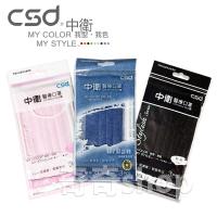 【台灣製造】CSD中衛醫療用口罩/彩色口罩 我型我色輕量隨身包口罩3入/包-單寧藍/酷黑/櫻花粉