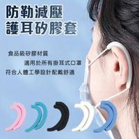 【索略24H百貨】無感口罩防勒護耳套10入5對(耳掛 減壓 防勒 口罩掛鉤 護耳神器 輔助延長防痛舒緩)