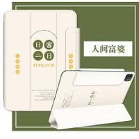 ipad保護套/保護殼 morock蘋果ipad保護殼2021磁吸mini6平板ipadpro11三折air4雙面夾10.9寸帶筆槽2020日系pro12.9英寸簡約套【CM10363】