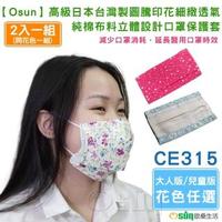 【Osun】高級日本台灣製圖騰印花細緻透氣純棉布料立體設計口罩保護套大人兒童版-2入一組(花色任選/CE315)